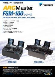 FSM-100シリーズ
