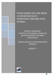 Ιατροτεχνολογικά προϊόντα - Startup Greece