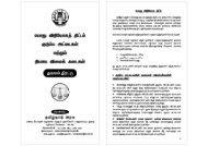 Public Distribution System Pamphlet (Tamil)