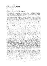 «Λυκόφως» του Μαξ Χορκχάιμερ (αποσπάσματα) Ο ανθρωπάκος και ...