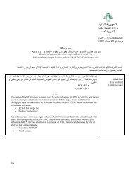 تعميم رقم 62 تعريف حالات العدوى عند الإنسان بفيروس أنفلونزا الخنازير