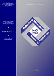 Full Text in PDF - Gnedenko e-Forum