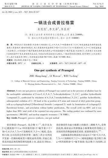 一锅法合成普拉格雷 - 南京工业大学学报(自然科学版)