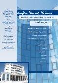La Lettre de l'université de Sétif - Université Ferhat Abbas de Sétif - Page 2