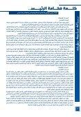 La Lettre de l'université de Sétif - Université Ferhat Abbas de Sétif - Page 7