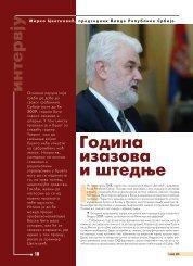 10-12 INTERVJU Mirko Cvetković, predsednik Vlade Republike ...