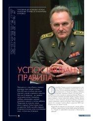 08-11 INTERVJU Pukovnik dr Boidar Forca, naelnik Uprave za ...