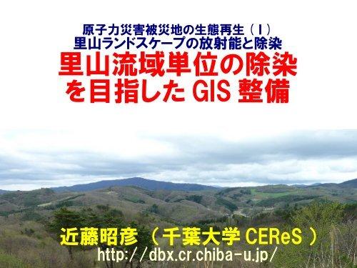里山流域単位の除染 を目指した GIS 整備 - 近藤研究室 - 千葉大学