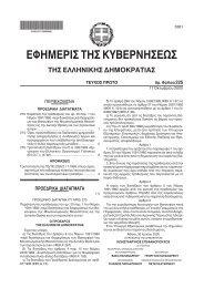 Π.Δ. 274 - Startup Greece