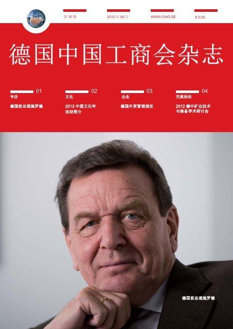 工商会杂志16 06/2012