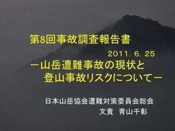 第8回山岳遭難事故調査報告(2011-06-25) - JMA 公益社団法人 日本 ...