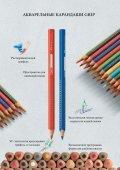 живопись и графика - Faber Castell - Page 6