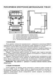 РЕЛЕ ВРЕМЕНИ ЭЛЕКТРОННОЕ ДВУХКАНАЛЬНОЕ РЭВ-201