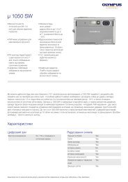 µ1050SW - Olympus