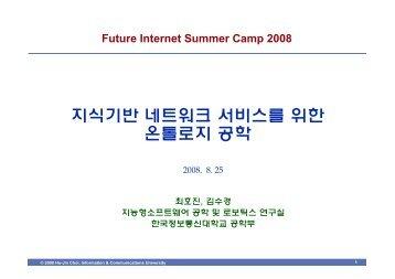 지식기반 네트워크 서비스를 위한 온톨로지 공학 - Future Internet ...