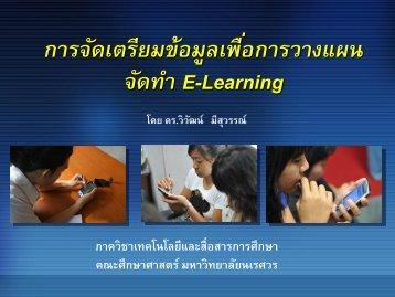 Download การวางแผนจัดทำ E-Learning in PDF - FlipBookSoft