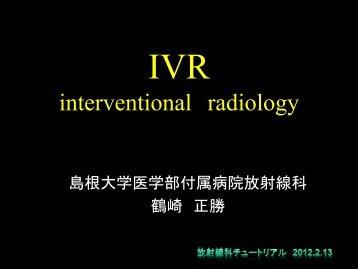 (IVR)資料をup - 島根大学医学部