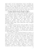 nacionaluri moZraoba - Papava.info - Page 2
