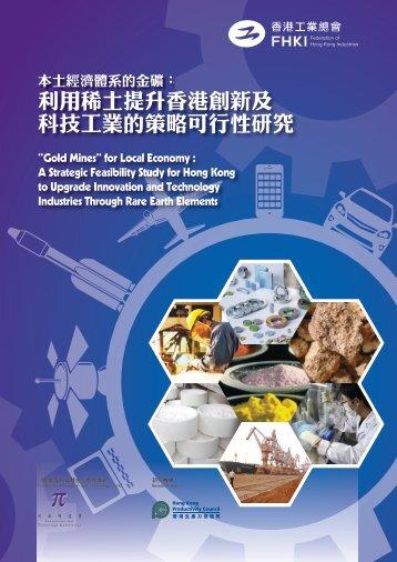 利用稀土提升香港創新及科技工業的策略可行性研究 - 香港工業總會