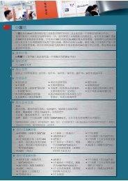Fact Sheet Chinese Pavilion 1 - ALUMINIUM MESSE