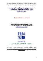 Εφαρµογή της Συµπεριφoριστικής / Γνωσιακής ψυχοθεραπείας στην ...
