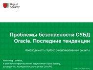 Проблемы безопасности СУБД Oracle. Последние тенденции