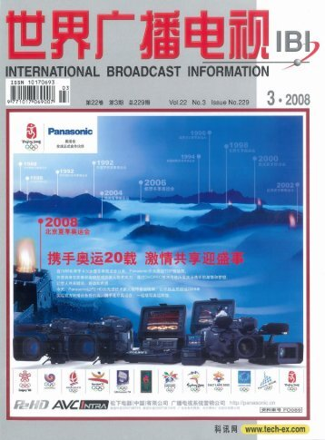 """Dr. Chih-Lin I's Interview with """"International Broadcast ... - ASTRI"""