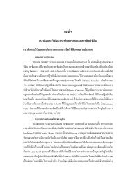 บทที่2 แนวคิดและวิวัฒนาการในการออกเอกสารสิทธ