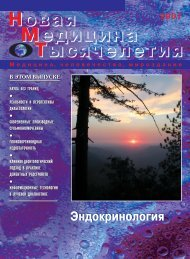 Скачать номер 00/2007 «Эндокринология» в формате .pdf