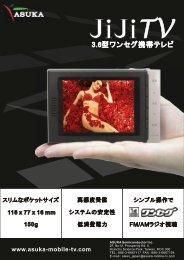 ASUKA OneSeg TV DM 2007