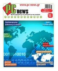 κατεβάστε το σε pdf - PC news, εφημερίδα για τους υπολογιστές και ...
