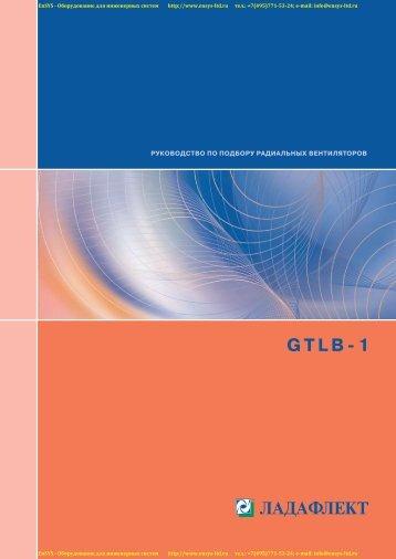 Радиальные вентиляторы с высоким расходом воздуха (GTLB-1)