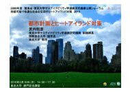 資料[PDF/1.0MB] - 東京大学サステイナビリティ学連携研究機構(IR3S)