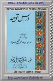 Dars-e-Tauheed by Hazrat Allama Mohammad Shafee Okarvi