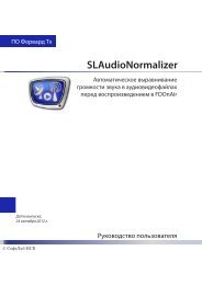 SLAudioNormalizer - SoftLab-NSK