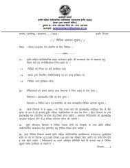 Tender For Girls Hostel Mess Catering.pdf