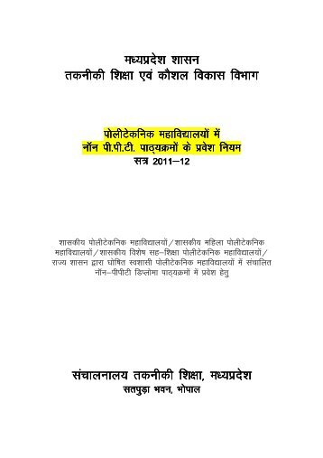 to Download NON-PPT Rule Book