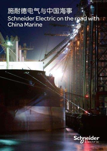 施耐德电气与中国海事(pdf,1.94MB) - Schneider Electric