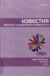 Открыть документ (2.89 mb) - Иркутский государственный ...