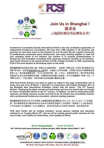 Join Us in Shanghai ! 邀请函 - HOTELEX-上海国际酒店用品博览会
