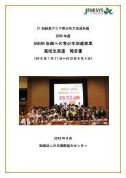 ASEAN 各国への青少年派遣事業 高校生派遣 報告書 - JICE 一般財団 ...