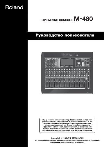 Полное руководство пользователя на M-480 - Roland