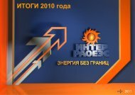 Презентация для аналитиков и инвесторов по ... - Интер РАО ЕЭС