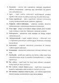 PDF, 19MB - Komenda Miejska Państwowej Straży Pożarnej w ... - Page 4