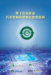 電子信息產品污染控制管理辦法實用指南 - 綠色製造網絡- 香港生產力 ...