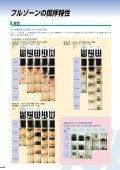 撹拌総合カタログ - 神鋼環境ソリューション - Page 4
