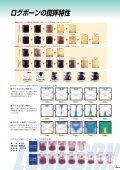 撹拌総合カタログ - 神鋼環境ソリューション - Page 7