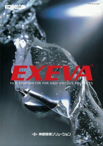 高粘度用薄膜蒸発機EXEVA