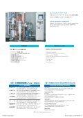 高粘度用薄膜蒸発機EXEVA - Page 5