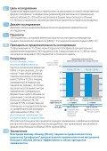 Эффективность и переносимость Пены Салофалька® у ... - Page 2